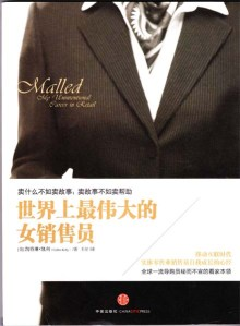 malled china cover